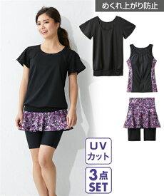 水着 レディース UV Tシャツ付 フィットネス 3点セット ネイビー/ブラック 4L/5L/6L/8L/10L ニッセン nissen