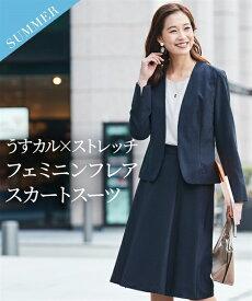 スーツ 大きいサイズ レディース タテヨコ ストレッチ スカート カラーレス ジャケット +フレア 黒 4L/5L ニッセン