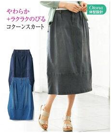 スカート ひざ丈 大きいサイズ レディース やわらか ヨコすごのび デニム コクーン インディゴブルー/ヴィンテージブルー/グレー 84C/88C/92C ニッセン