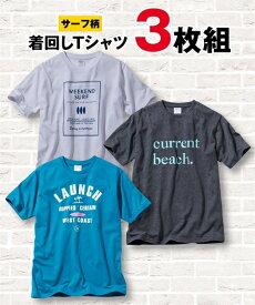 Tシャツ カットソー メンズ 半袖 プリント 3枚組 サーフ柄 ターコイズ+チャコール杢+オフホワイト 6L/7L/8L/10L ニッセン