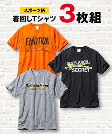 Tシャツ カットソー メンズ 半袖 プリント 3枚組 スポーツ柄 杢グレー+黒+オレンジ 6L/7L/8L/10L ニッセン