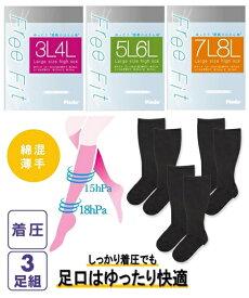 靴下 大きいサイズ レディース 足口ゆったり 綿混 薄手 着圧 ハイソックス 3足組 黒 3L〜4L/5L〜6L/7L〜8L ニッセン