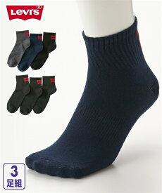 Levi's 靴下 メンズ リーバイス ロゴ入り 内パイル アンクルソックス 3足組 黒+ネイビー+グレー/黒 25.0〜27.0cm ニッセン