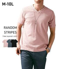 Tシャツ カットソー メンズ ランダム ストライプ フェイクレイヤード Vネック グレー/スモーキーピンク/黒 6L/7L/8L/10L ニッセン nissen