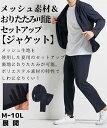 メンズ ストレッチ素材 パッカブル ジャケット セットアップ 着用可能 ネイビー/黒 M/L/LL ニッセン