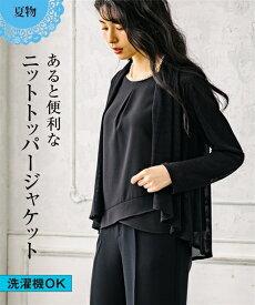 大きいサイズ レディース 洗える ニット トッパー ジャケット 喪服 礼服 黒 3L〜10L ニッセン nissen