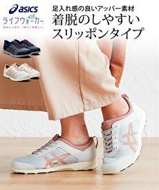 靴 レディース ライフウォーカー ボシサポート2 W ポーラシェード/ミッドナイト 21.5〜25cm ニッセン nissen