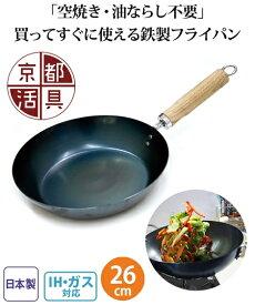 京都活具 鉄フライパン 26cm ニッセン