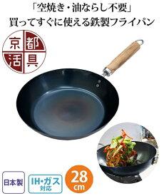 京都活具 鉄フライパン 28cm ニッセン