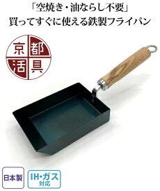 京都活具 鉄フライパン 玉子焼き ニッセン