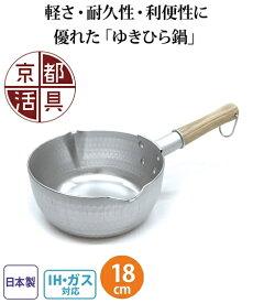 京都活具 ゆきひら鍋 IH対応 18cm ニッセン