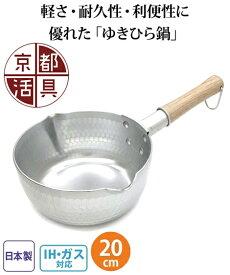 京都活具 ゆきひら鍋 IH対応 20cm ニッセン