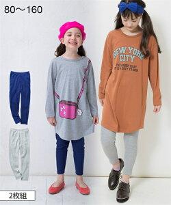 レギンス キッズ ワッフル 2枚組 子供服 女の子 ジュニア服 ネイビー+杢グレー 身長140/150/160cm ニッセン