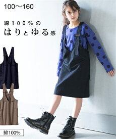 綿100% ジャンパー スカート 女の子 子供服 ジュニア服 ブラウン/黒 身長100/110/120/130cm ニッセン nissen