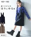 綿100% ジャンパー スカート 女の子 子供服 ジュニア服 ブラウン/黒 身長140/150/160cm ニッセン nissen