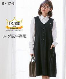 事務服 マタニティ ママ 産前 産後 オフィス ラップ ワンピース 黒 9/11/13号 ニッセン nissen