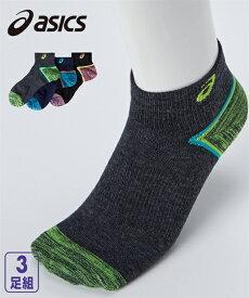 asics 靴下 メンズ ASICS アシックス ロゴ ショートソックス 3足組 24.0〜26.0/26.0〜28.0cm ニッセン