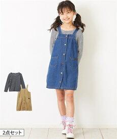 2点セット ジャンパー スカート +テレコ素材 ボーダー トップス 女の子 子供服 ジュニア服 ネイビー系/ベージュ系 身長140/150/160cm ニッセン nissen