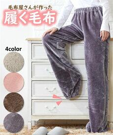 パジャマ ボトムス レディース 毛布屋さんが作った 足すっぽり ボトム 履く毛布 グレー/ピンク/ブラウン M/L ニッセン nissen