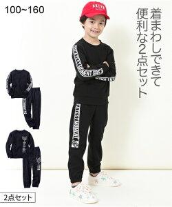 Tシャツ カットソー 上下2点セット トレーナー + パンツ 黒 FAST柄 /黒 縦ロゴ柄 身長100/110/120/130cm ニッセン nissen