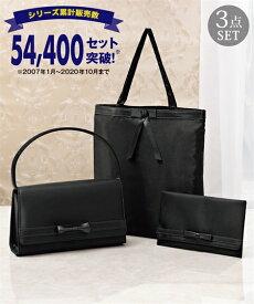バッグ フォーマル 大きいサイズ レディース リボン付 3点セット 黒 ニッセン nissen
