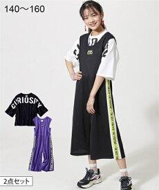 サロペット Tシャツ セット キッズ 女の子 2点セット 脇ロゴ+ 半袖 パープル/ブラック 身長140/150/160cm ニッセン nissen
