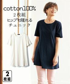 Tシャツ カットソー 大きいサイズ レディース 綿100% 半袖 チュニック 2枚組 オフホワイト+ネイビー/杢グレー+黒 L〜10L ニッセン nissen