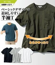 Tシャツ カットソー メンズ お腹ゆったり ポケット付 半袖 オフホワイト/カーキ/ダークブルー/黒/杢グレー 3L〜10L ニッセン nissen