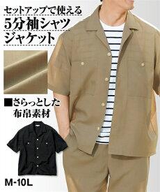 シャツ ジャケット カジュアル メンズ オープンカラー 5分袖 ベージュ/黒 M/L/LL ニッセン nissen