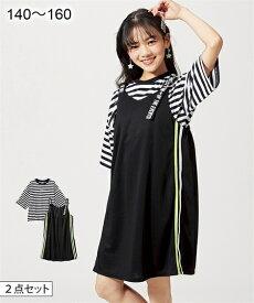 セットアップ キッズ 女の子 2点セット 脇ライン ジャンパー スカート + 半袖 Tシャツ ジュニア服 ブラック+白黒ボーダー 身長140/150/160cm ニッセン nissen