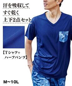 セットアップ メンズ 吸汗速乾 上下セット ポケット付 Tシャツ + ハーフ パンツ リーフ柄 夏 ネイビー系 3L〜10L ニッセン nissen