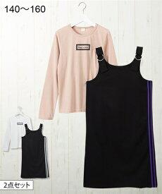 セットアップ キッズ 女の子 2点セット サイドライン ジャンパースカート + Tシャツ 子供服 ジュニア服 オフホワイト/ベージュ 身長140/150/160cm ニッセン nissen