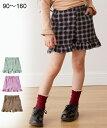 キュロット スカート キッズ 女の子 裾フリル 子供服 ジュニア服 グレー系チェック/スモーキーミント/スモーキーラベ…