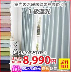 アクリル樹脂コーティングで高い機能性 遮熱 防音 99.99%遮光 選べる18色 100サイズ 送料無料 6,990円