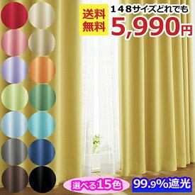 ニッセン nissen 遮光カーテン カーテン ドレープカーテン 遮光 カーテンフック付 148サイズ 全サイズ均一価格 送料無料