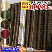 【送料無料!】ドット柄ジャカード織遮熱・防音・99.99%遮光カーテン