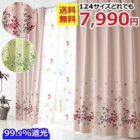 【送料無料!】フラワー柄遮光カーテン