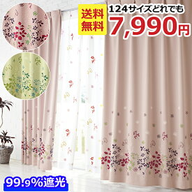 ニッセン nissen カーテン 遮光 フラワー柄 ドレープカーテン 遮光カーテン カーテンフック付 124サイズ 全サイズ均一価格 送料無料
