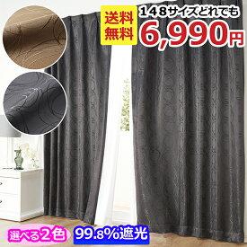 ニッセン nissen カーテン 遮光 ドレープカーテン 遮光カーテン ラインサークル柄 148サイズ 全サイズ均一価格 送料無料