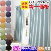 【送料無料!】ドビー織遮熱・防音・99.99%遮光カーテン