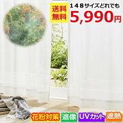 【送料無料!】花粉対策・遮熱・昼間見えにくいレースカーテン