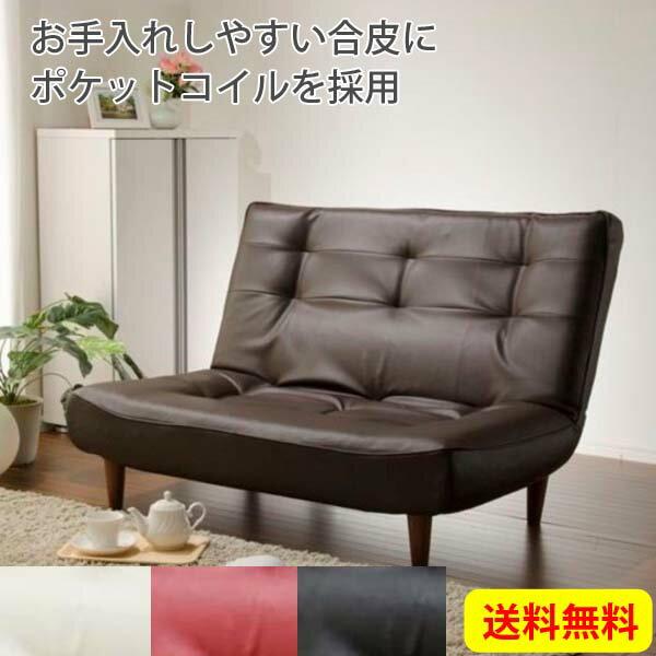 ニッセン nissen ハイバックソファー ソファ 二人掛け 一人暮らし 1人暮らし リクライニング おしゃれ モダン シンプル 合成皮革 合皮 送料無料 日本製