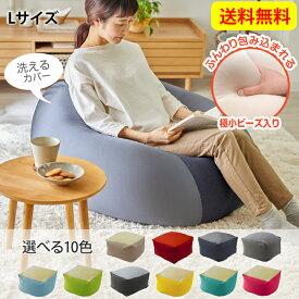 ニッセン nissen もちもちビーズクッション 洗える カバー付 Lサイズ 座椅子 クッション ジャンボクッション洗えるカバー付 送料無料 日本製