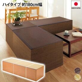 ニッセン nissen 樹脂畳ユニット ハイタイプ 180cm幅 お手入れしやすい ソファー ソファ 畳ユニット 樹脂畳 ハイタイプ 収納 送料無料