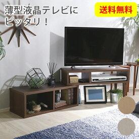 ニッセン nissen コンパクト伸縮TV台 リビング収納 テレビ台 テレビボード TVボード 伸縮 伸縮テレビ台 送料無料