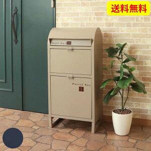 ニッセン nissen 丸みのあるシンプルデザインの宅配ボックス付ポスト ポスト 宅配ボックス 簡単設置 完成品 おしゃれ 送料無料
