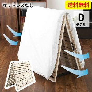 ニッセン nissen 桐すのこベッド二つ折り すのこベッド スノコベッド 布団 湿気対策 折りたたみ ダブル 送料無料