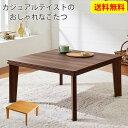 ニッセン nissen こたつテーブル 正方形 リバーシブル天板 コタツ カジュアル 省スペース 無段階温度調整 木目 おしゃ…