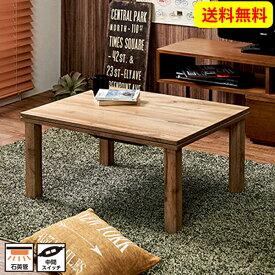 ニッセン nissen 無垢材のようなリアルな質感を追求したこたつテーブル こたつ テーブル おしゃれ 北欧 ナチュラルヴィンテージ シンプル 長方形75×60cm コタツ 炬燵 一人暮らし 送料無料 あったか