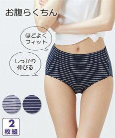 ショーツ パンツ パンティ (LL-4L) 大きいサイズ 綿混 ストレッチ お腹らくちん ショーツ 2枚組 ニッセン 女性 下着 レディース セット シンプル